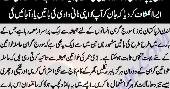 Sooraj Or Chand Girhan Ka Hamla Aurat Ki Sehat Par Asar - IslamiWazaif