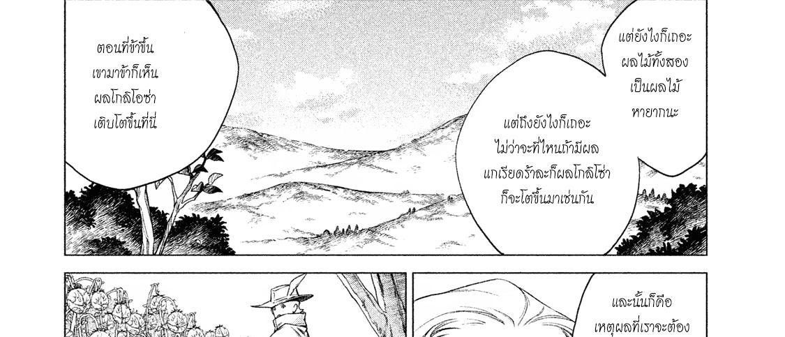 อ่านการ์ตูน Henkyou no Roukishi - Bard Loen ตอนที่ 4 หน้าที่ 42