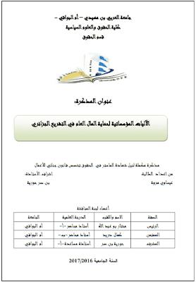 مذكرة ماستر: الآليات المؤسساتية لحماية المال العام في التشريع الجزائري PDF