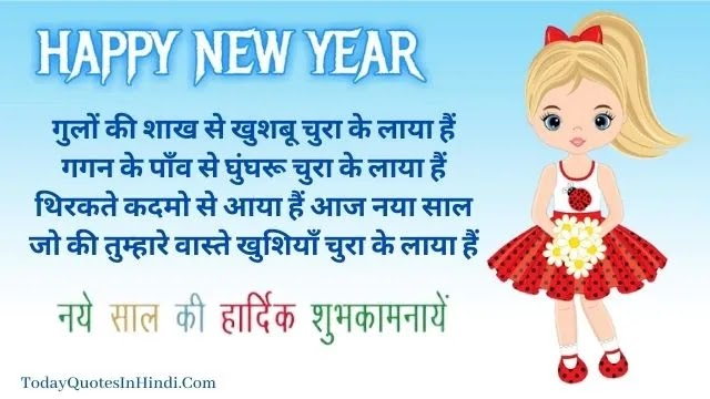 happy new year wishes in hindi with name, happy new year wishes in hindi language
