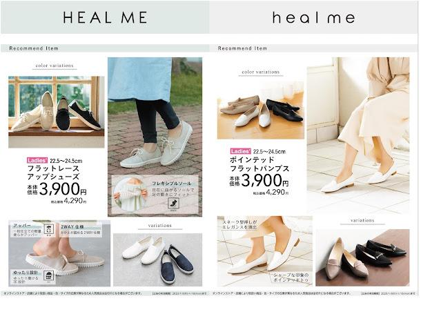 healmeのオススメシューズ★a ASBee/イオンレイクタウン店