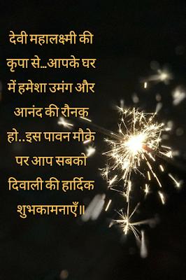 Wishes of diwali in hindi, Diwali quotes, Happy Diwali wishes message. 1 Labelashishkumar 2019