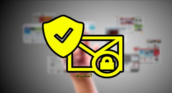 كيفية إرسال رسالة مشفرة و محمية لأقصى تدمر بمجرد قرائتها !!
