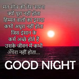 good night good morning shayari