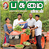 Pasumai Vikatan covered Poorna Natural Farm
