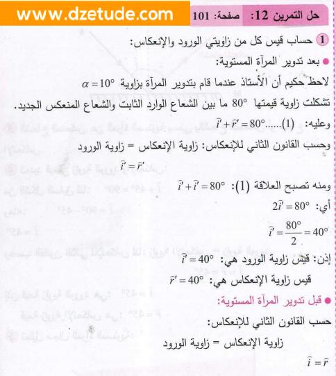حل تمرين 12 صفحة 101 فيزياء السنة رابعة متوسط - الجيل الثاني