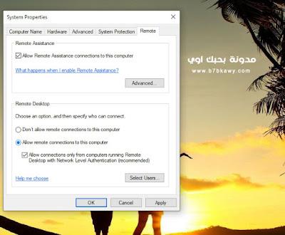 تفعيل Remote Desktop علي ويندوز 10
