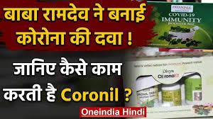 Divya Karonil Patanjali Ayurvedic Medicine