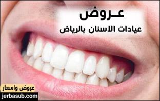 عروض عيادات الأسنان بالرياض