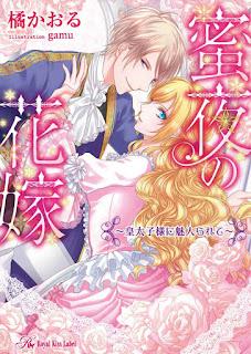 [Novel] 蜜夜の花嫁~皇太子様に魅入られて~ [Mitsu Yoru No Hanayome Kotaishi Sama Ni Mirarete], manga, download, free