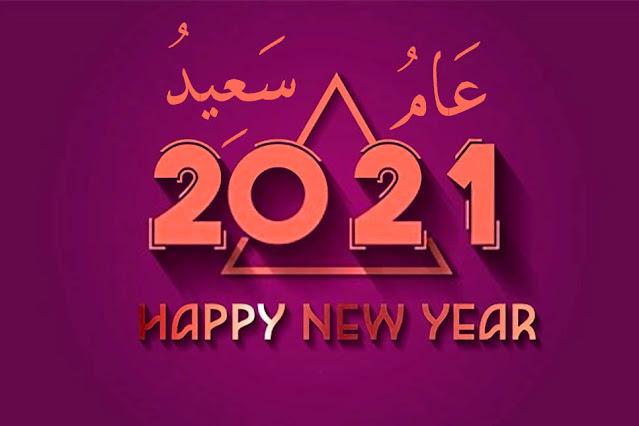 عام سعيد