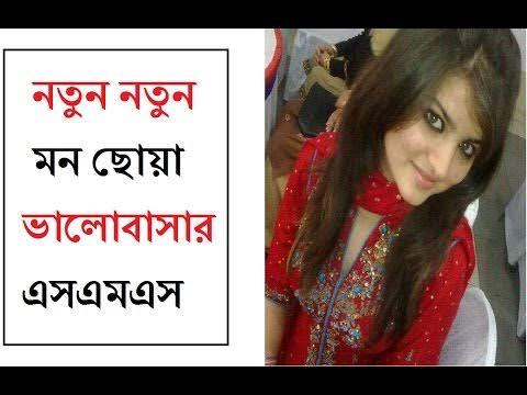 valobashar sms বাংলা bangla love sms for girlfriend