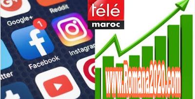 Télé maroc تؤكد تفوق منصتها الرقمية بأزيد من 800 مليون مشاهدة لفيديوهاتها