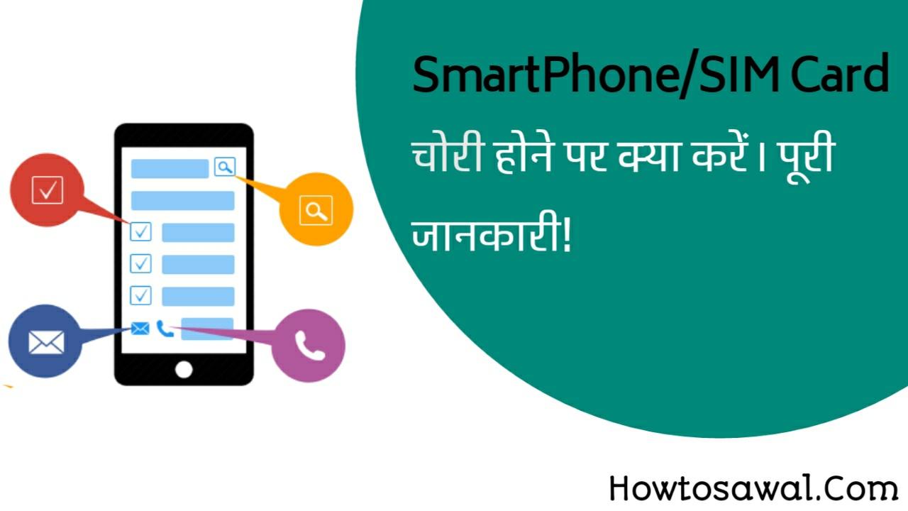 SmartPhone chori hone per police station me application kaise likeh in Hindi