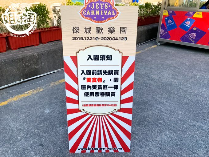 JETS嘉年華-高雄旅遊