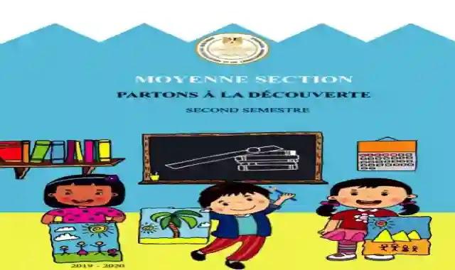 كتاب ديسكفر كى جى 1 الترم الثاني 2021 باللغة الفرنسية