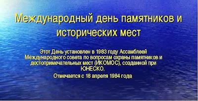 когда будет Международный день памятников и исторических мест