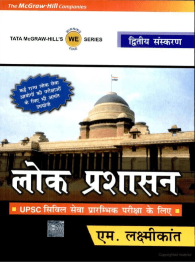 Public-Administration-by-M-Laxmikant-For-UPSC-Exam-Hindi-PDF-Book