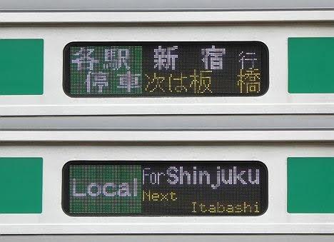 埼京線 各駅停車 新宿行き2 E233系