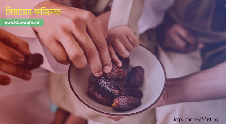 সিয়ামের ফজিলত, fasting, importance