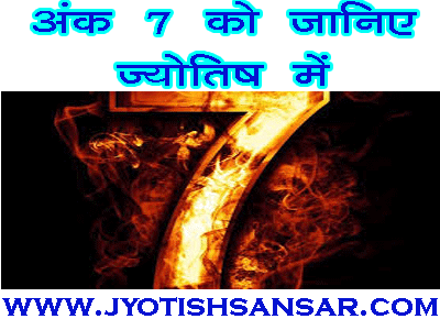 number 7 in hindi astrology