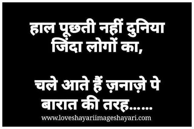 sad shayari with images in hindi   English Heart Touching Shayari