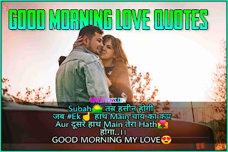 Good_Morning_Love_Quotes