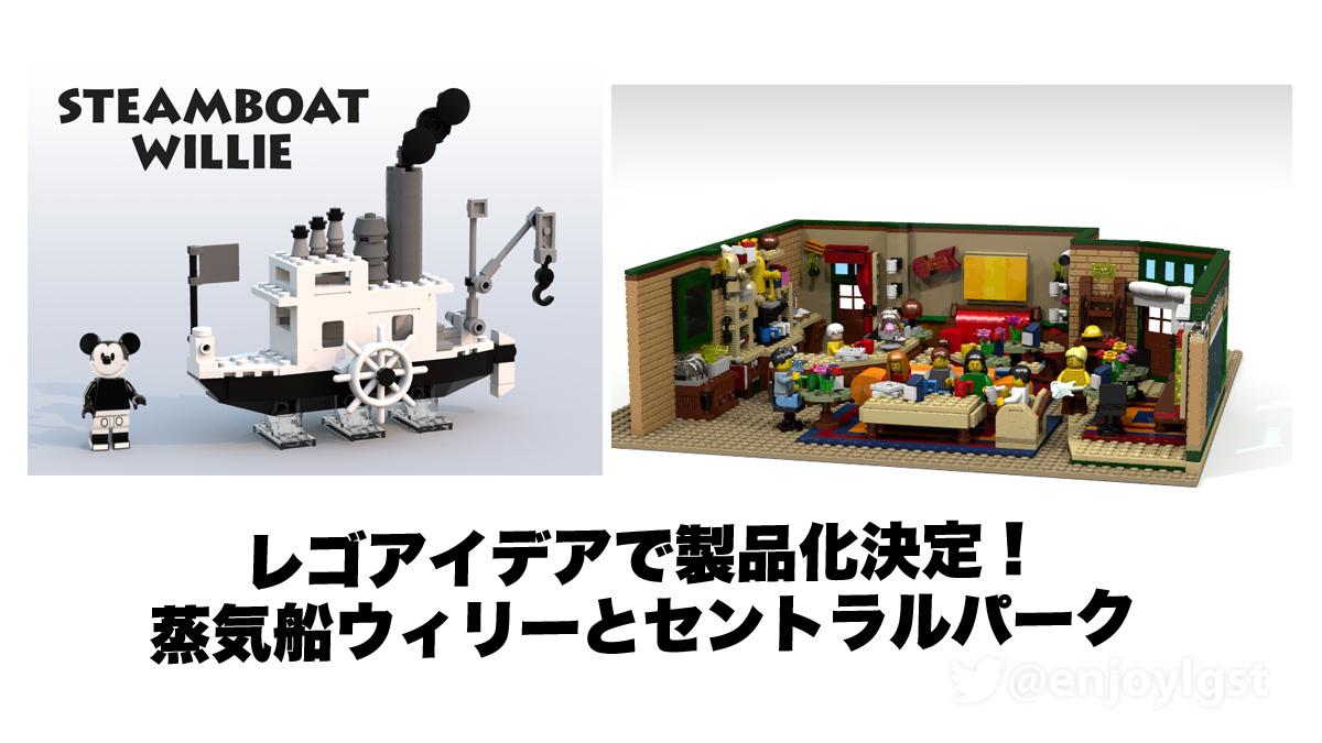 レゴアイデアで蒸気船ウィリーとセントラルパークが製品化決定:2018年第2回製品化検討レビューの結果発表!