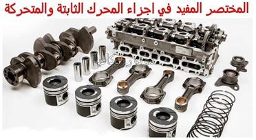 المختصر المفيد في اجزاء المحرك الثابتة والمتحركة