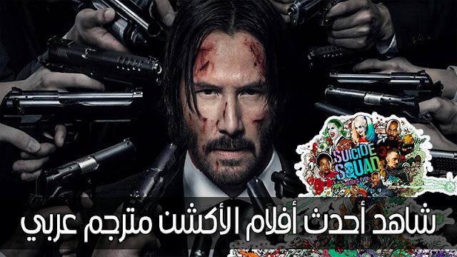 شاهد و حمل أحدث الأفلام الأجنبية والعربية والمسلسلات بجودة عالية مترجمة بالعربي