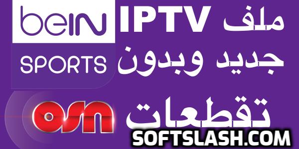 iptv bein sport arabic new