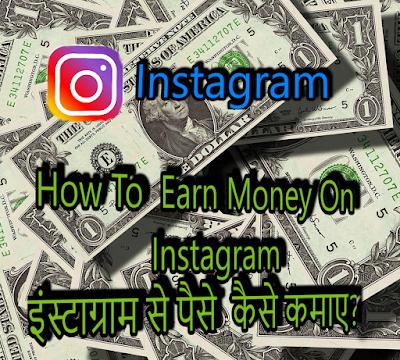 How To  Earn Money On Instagram  इंस्टाग्राम से पैसे  कैसे कमाए?
