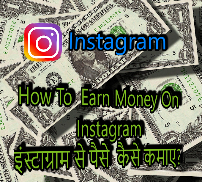 Instagram से पैसे कैसे कमाए How To  Earn Money On Instagram in hindi