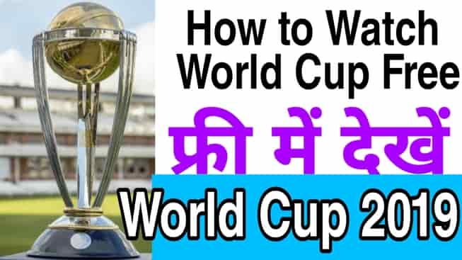 How to watch world cup live in mobile / How to watch IPL Live in Mobile