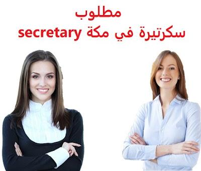 وظائف السعودية مطلوب سكرتيرة في مكة secretary