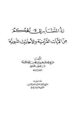رد المتشابه إلى المحكم من الآيات القرآنية والأحاديث النبوية - محيي الدين ابن عربي