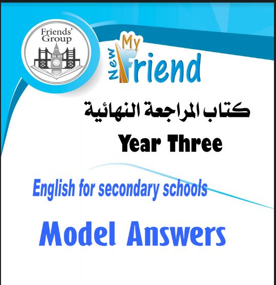 اجابات كتاب ماي فريند My Friend المراجعة النهائية في اللغة الانجليزية للصف الثالث الثانوي 2021