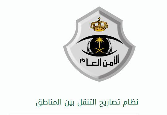 نظام تصاريح التنقل بين المناطق فى السعودية