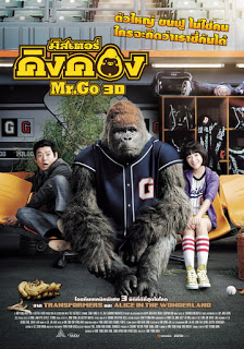 Mr.Go มิสเตอร์คิงคอง (2013)