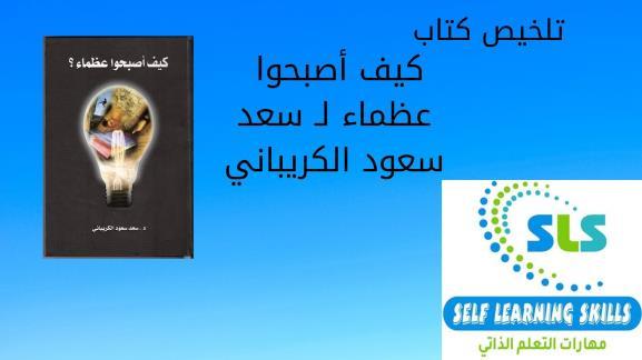 كتاب كيف أصبحوا عظماء لـ سعد سعود الكريباني