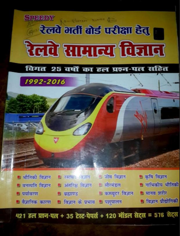 स्पीडी रेलवे सामान्य विज्ञान : रेलवे परीक्षा हेतु हिंदी पीडीऍफ़ पुस्तक | Speedy Railway General Science : For Railway Exam Hindi PDF Book
