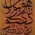 Perlakuan dan kepercayaan pada Huruf Arab di Indonesia