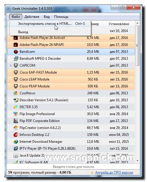 GeekUninstaller 1.4.3.103 - Экспорт в HTML