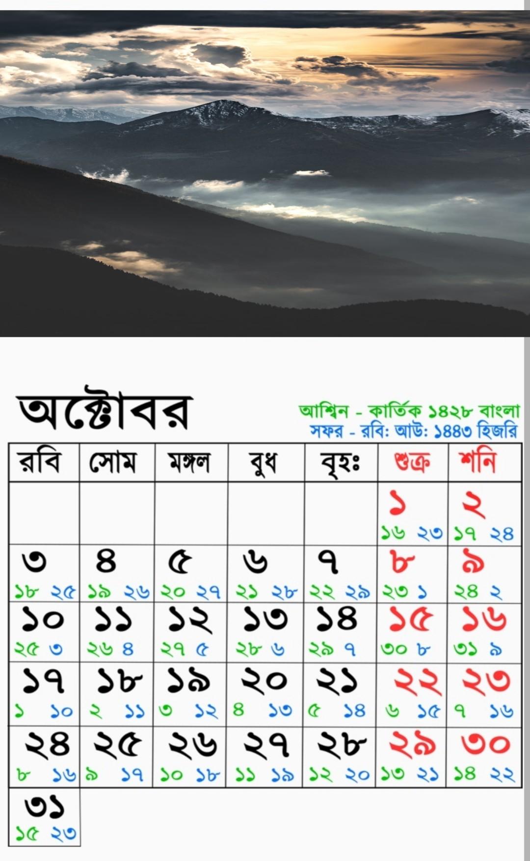 October Bangla English Arabi Calendar 2021 | অক্টোবর বাংলা ইংরেজি আরবি ক্যালেন্ডার ২০২১