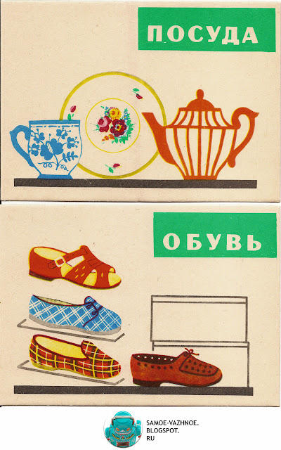 Лото из бумаги СССР советское. Наш магазин автор-художник А. Абрамова игра