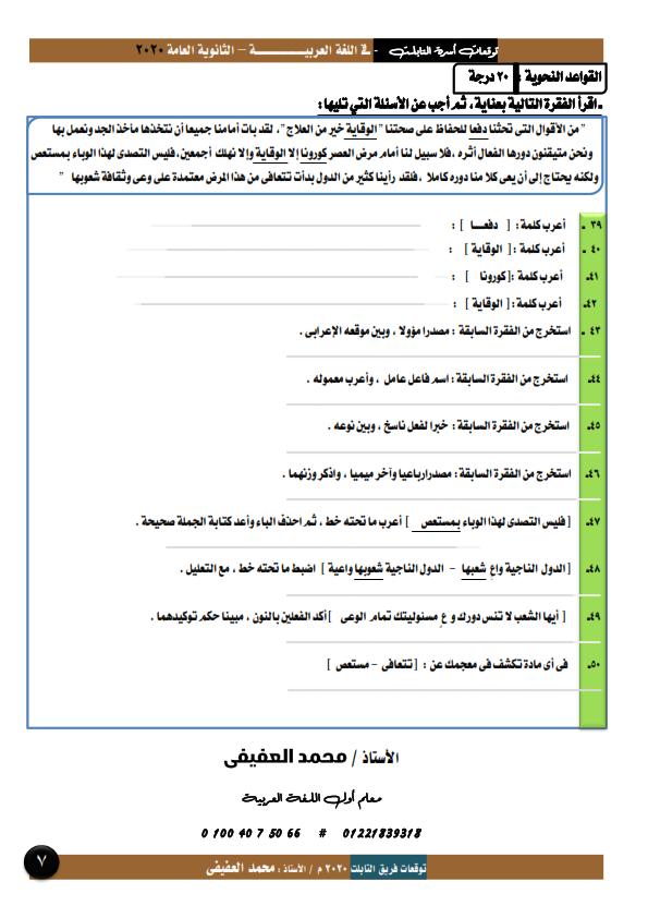 نماذج بوكليت لغة عربية متوقعة للصف الثالث الثانوى 2020 أ/ محمد العفيفي 11_007