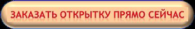 http://posdravleniyavitollen.ru/zakazat6_otkritky.html