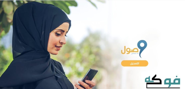 تسجيل في طاقات وصول 2021 تعرفي على طريقة التسجيل في برنامج دعم نقل المرأة العاملة Taqat