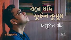Bone Jodi Phutlo Kusum Lyrics (বনে যদি ফুটল কুসুম) Anupam Roy