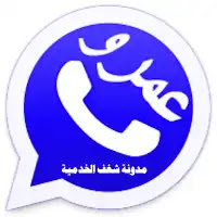 تنزيل واتساب عمرو رسام الازرق 2021 اخر اصدار AR2Whatsapp apk